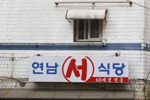 연남서식당 간판