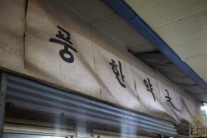 영천시장 풍한약국 간판