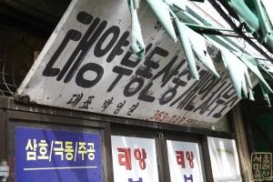 영천시장 태양부동산 간판