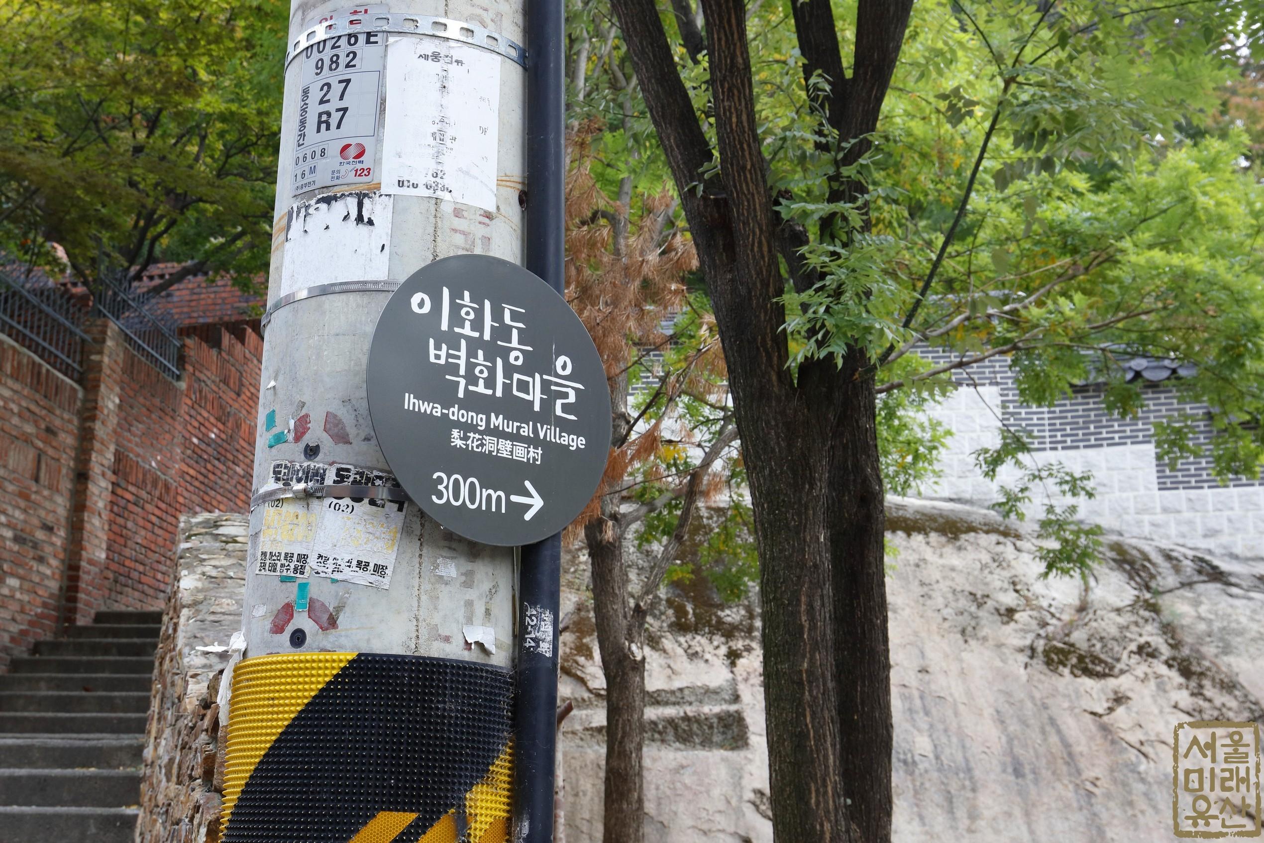 이화동 벽화마을 표지판