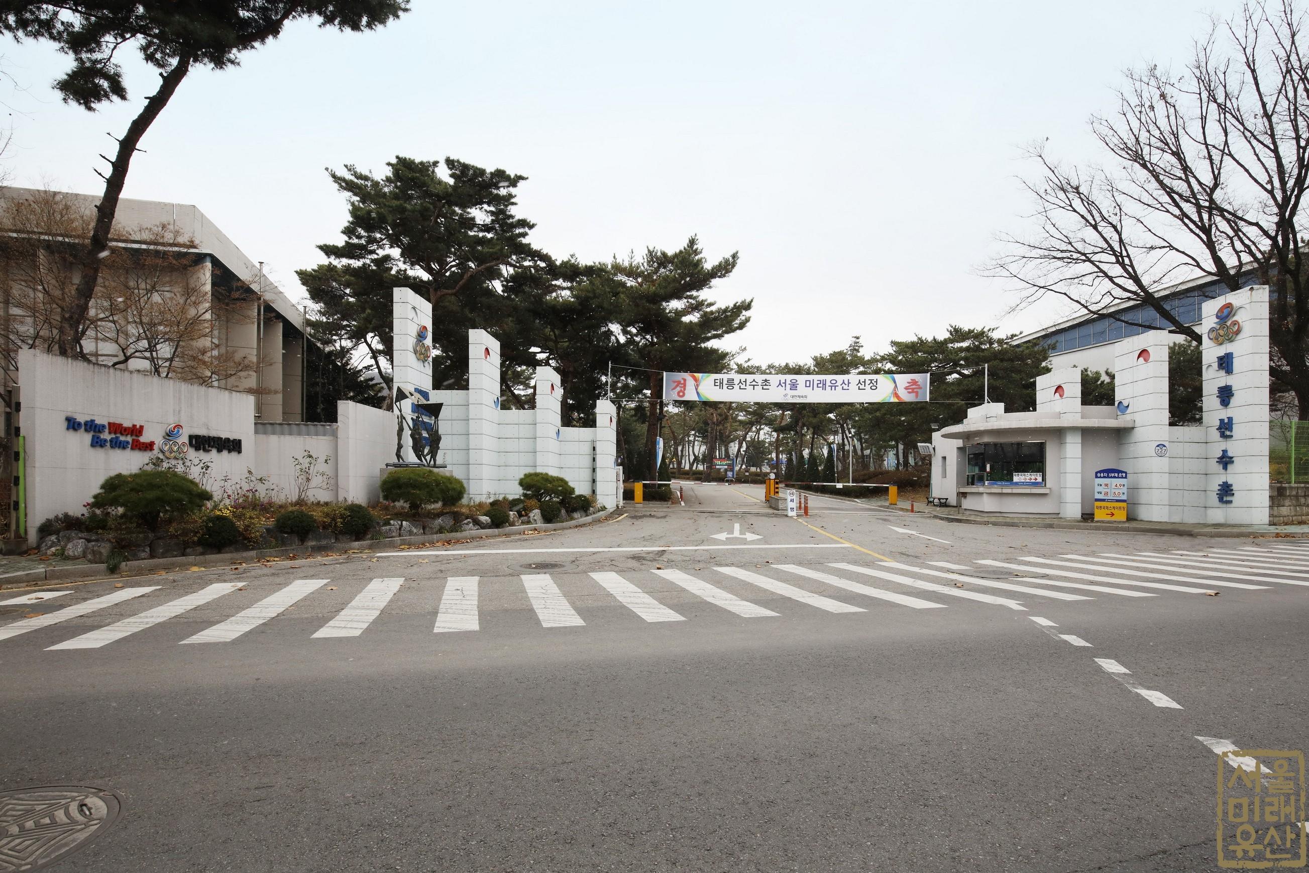 태릉선수촌 정문