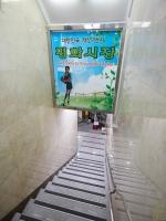 평화시장 내부 계단