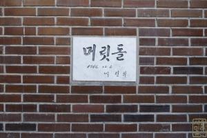 한국과학기술연구원 본관 머릿돌