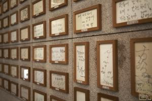 한일관 벽면 서명