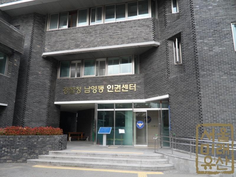박종철기념 전시관이 있는 경찰청 남영동 인권센터 입구