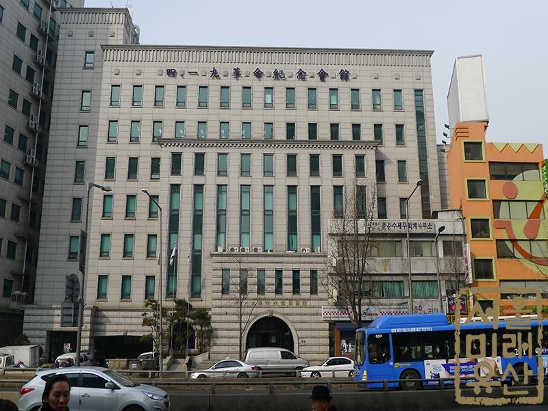 4.19혁명기념도서관