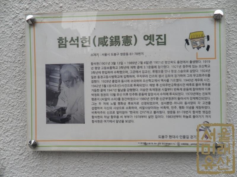 함석헌 가옥