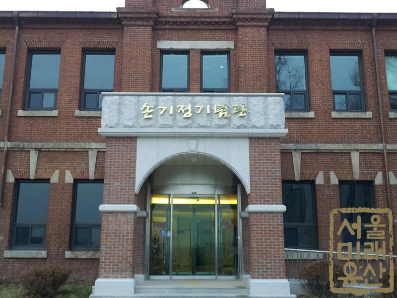 손기정기념관(구 양정고)
