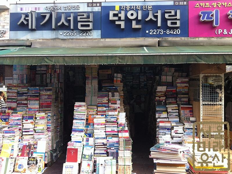 동대문 헌책방거리