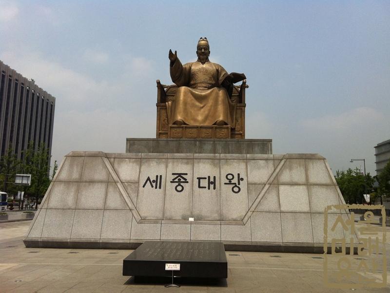 세종로 세종대왕 동상