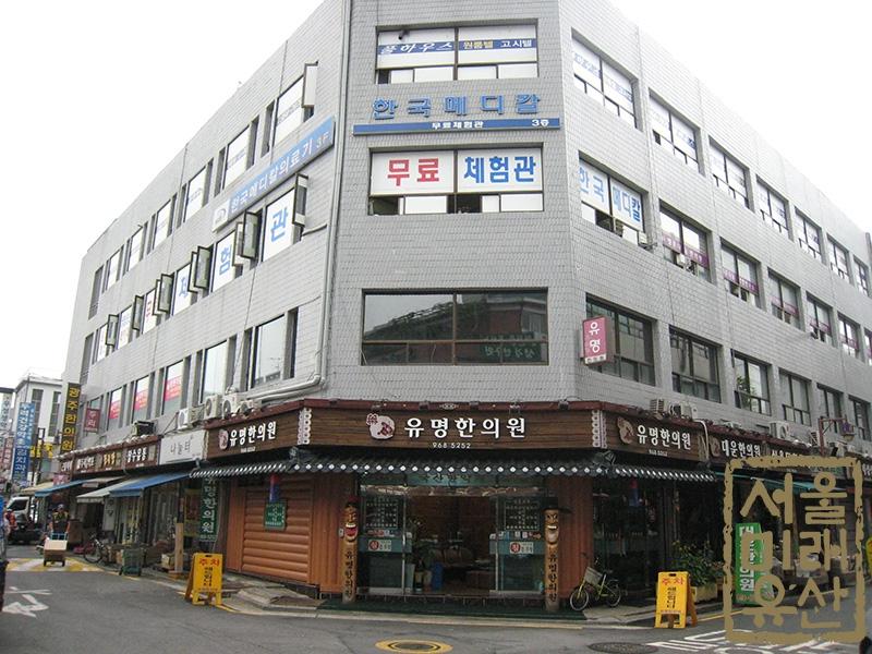 경동시장(서울약령시)