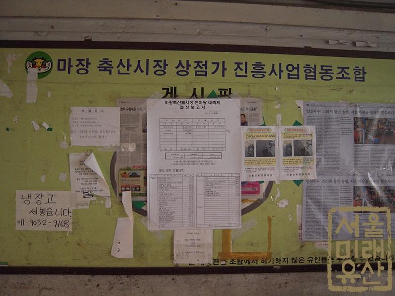 마장동 축산물시장