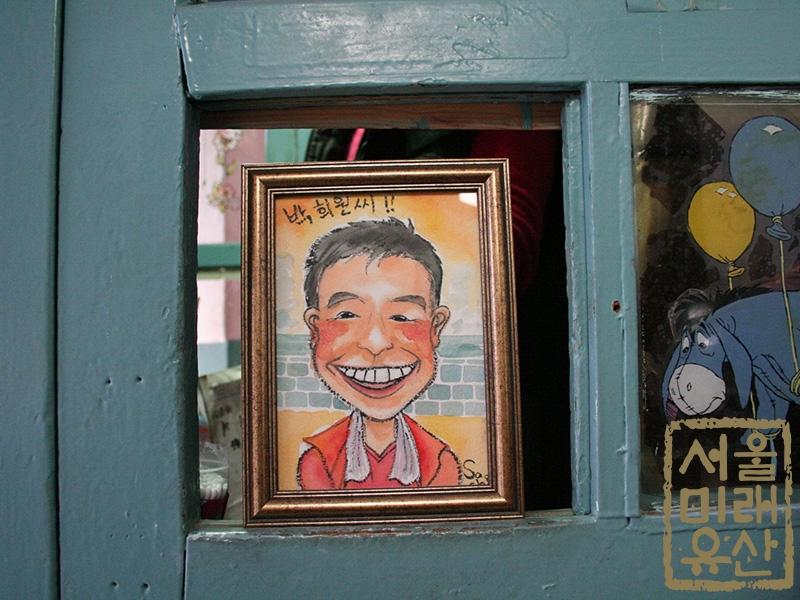 중앙탕 이웃주민이 그려준 박희순씨 초상화