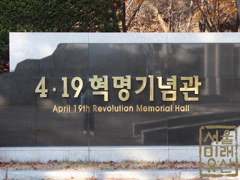 국립 4.19민주묘지