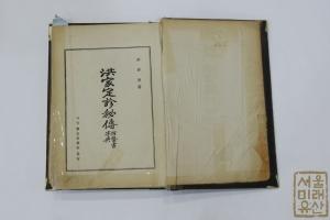 홍성균한의원 옛 기록물2