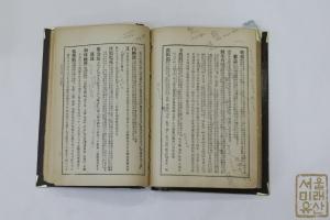 홍성균한의원 옛 기록물4