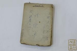 홍성균한의원 옛 기록물5