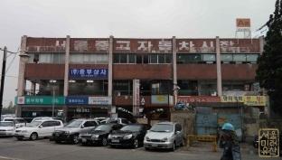 장안평 중고자동차매매시장