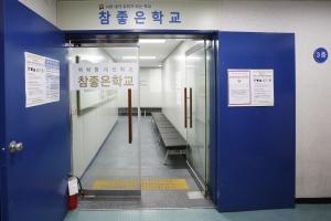 북부종합사회복지관 내부 입구