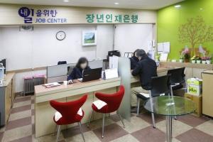 북부종합사회복지관 장년인재은행