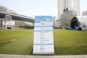 서울광장 공연안내 표지판2