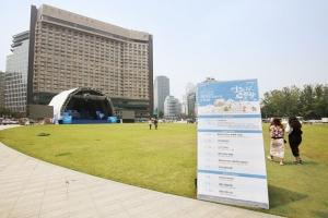 서울광장 공연안내 표지판3