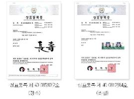 서울장수막걸리 상표등록증