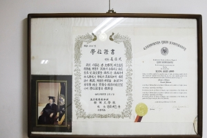 성진한의원 학위증서2(1983.02)