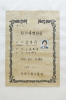 성진한의원 한의사면허증(1974.12)