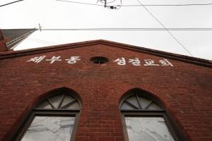 체부동성결교회 벽