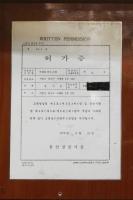포린북스토어 허가증(1973.08.21)