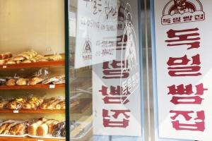 독일빵집2
