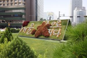 서울광장 홍보 문구