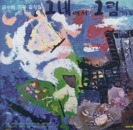 금수현 가곡 걸작집 - 그네에서 그림까지,성음(1979.11)