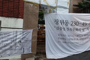 장위동-230-49-주택_대문