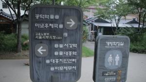 경의선 숲길 공원 표지판