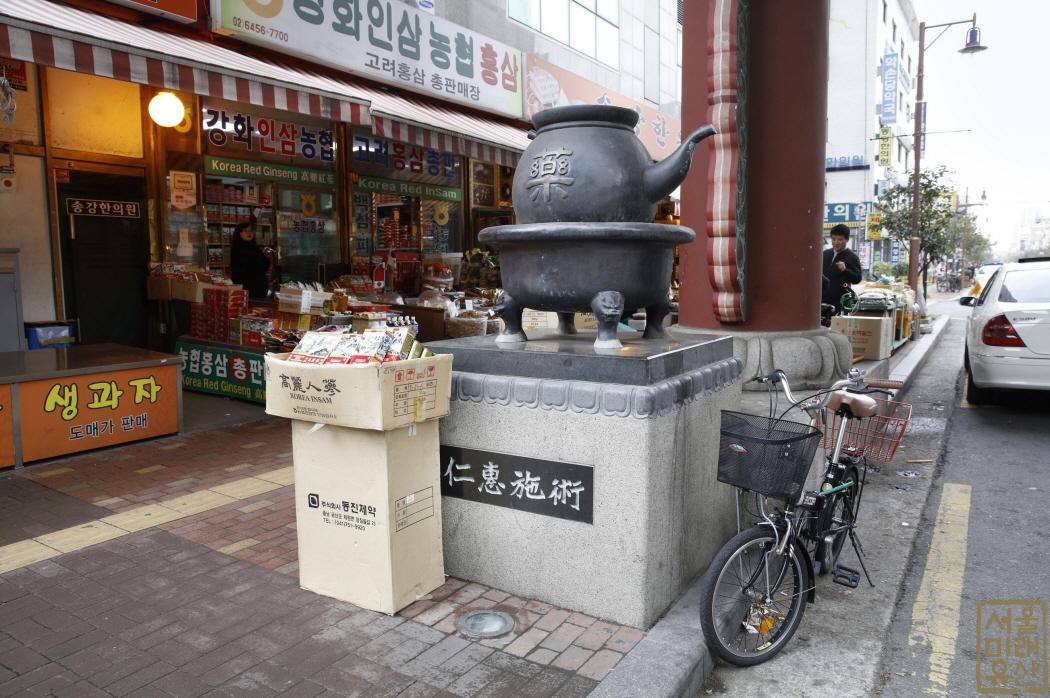 경동시장 외부 서울약령시 상징물1