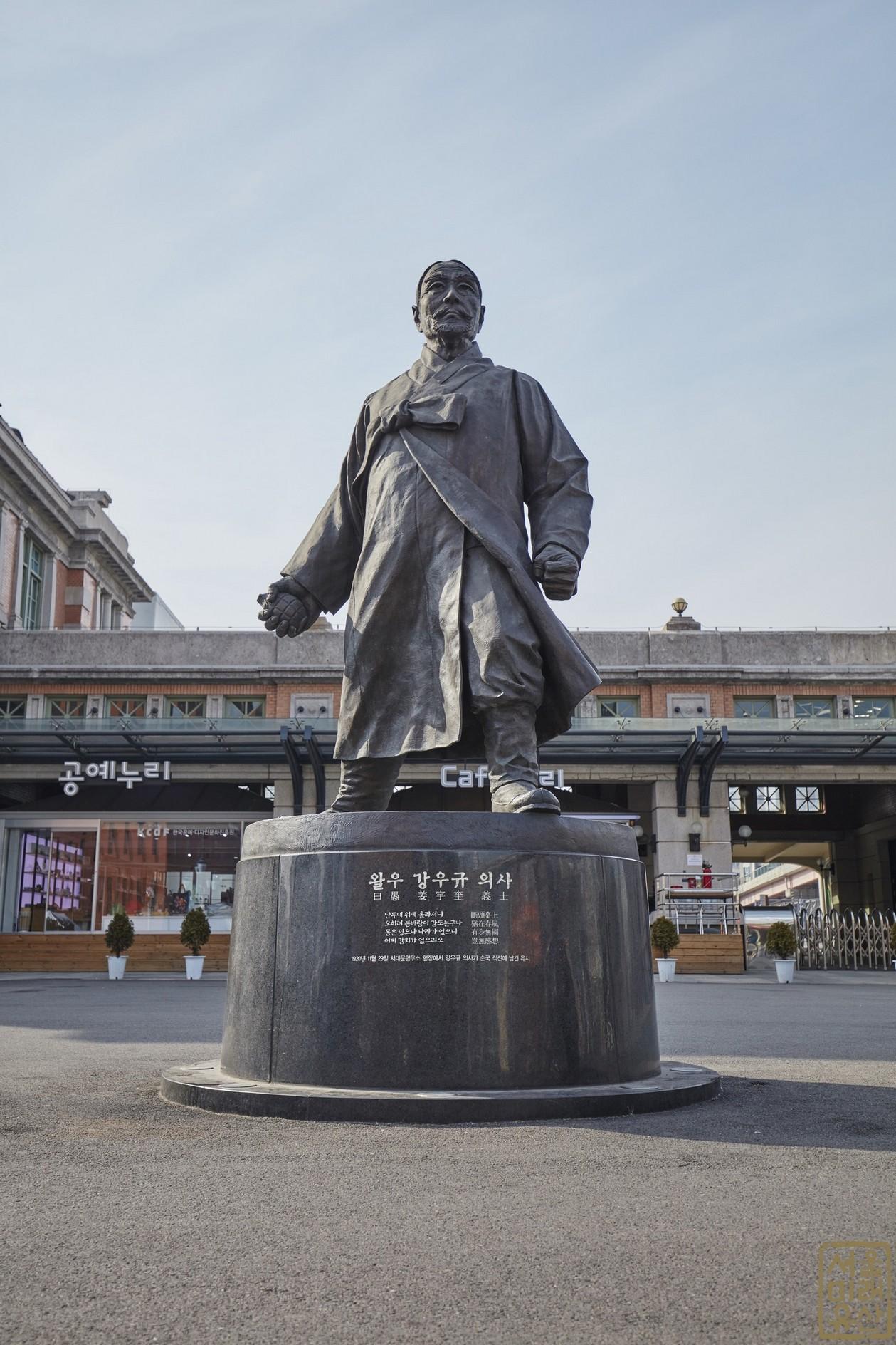 서울역광장 강우규 의사상