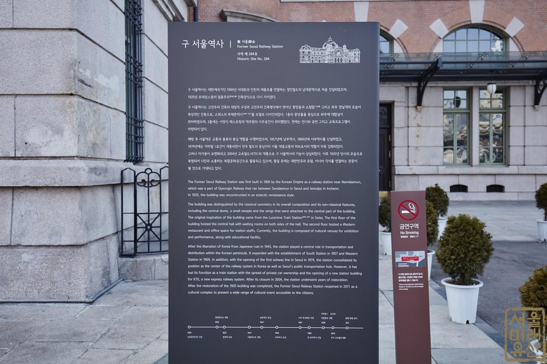 서울역광장 구 서울역사 안내문