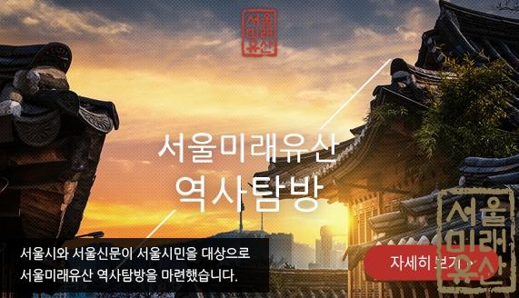 서울미래유산 역사탐방