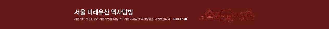 서울미래유산 역사 탐방 서울시와 서울신문이 서울시민을 대상으로 서울미래 유산 역사탐방을 마련했습니다.