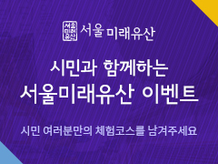 서울미래유산 체험코스 등록 이벤트