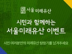 서울미래유산 내가 만난 미래유산 탐방기 등록 이벤트