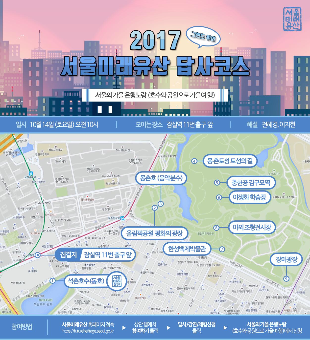 서울의 가을 은행노랑 (호수와 공원으로 가을여행).png