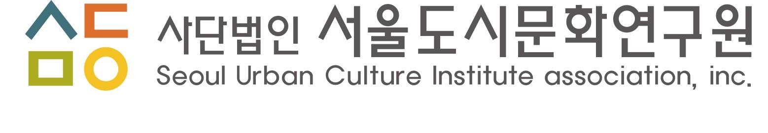 서울도시문화연구원-최종로고.jpg