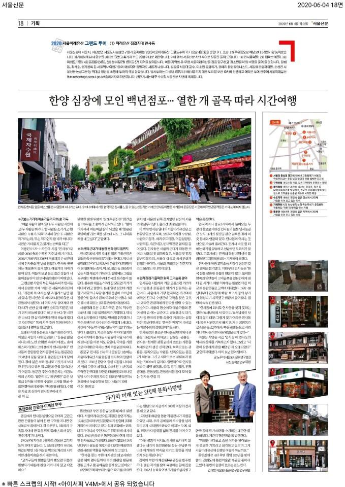 2020 서울미래유산 그랜드투어 제1회차 인사동 지면투어