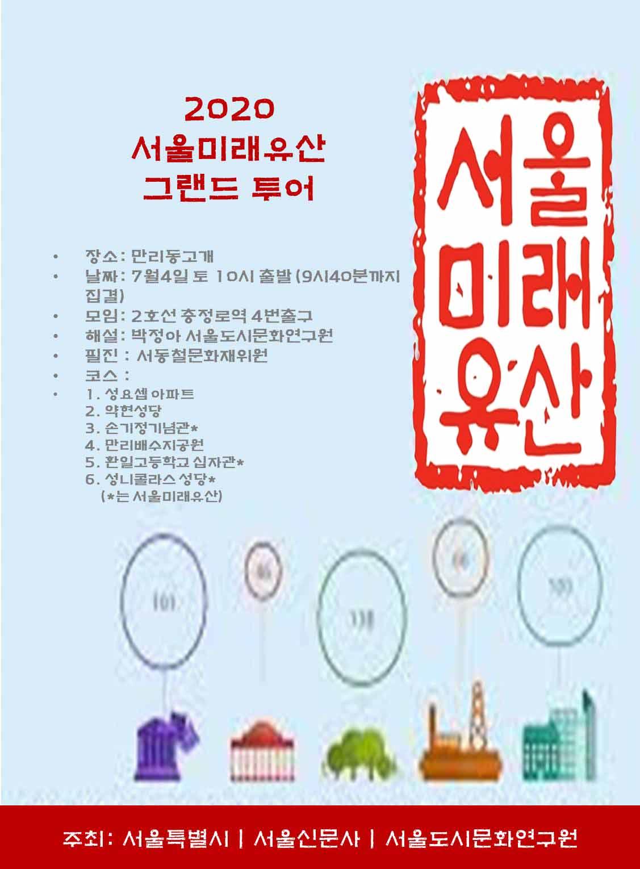서울미래유산 그랜드투어 6차 만리동 고개