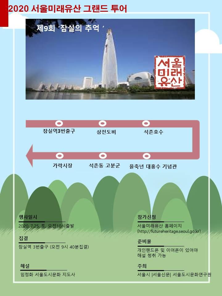 2020 서울미래유산 그랜드투어 제9회차 송파나루 길을 겉다