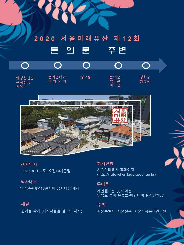 2020 서울미래유산 그랜드투어 제12회 돈의문 주변