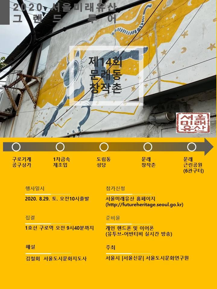 2020 서울미래유산 그랜드투어 제14회 문래동 창작촌